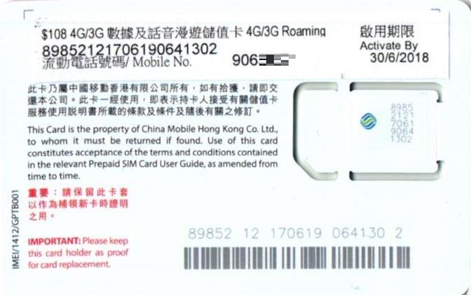 中国移動SIM 2