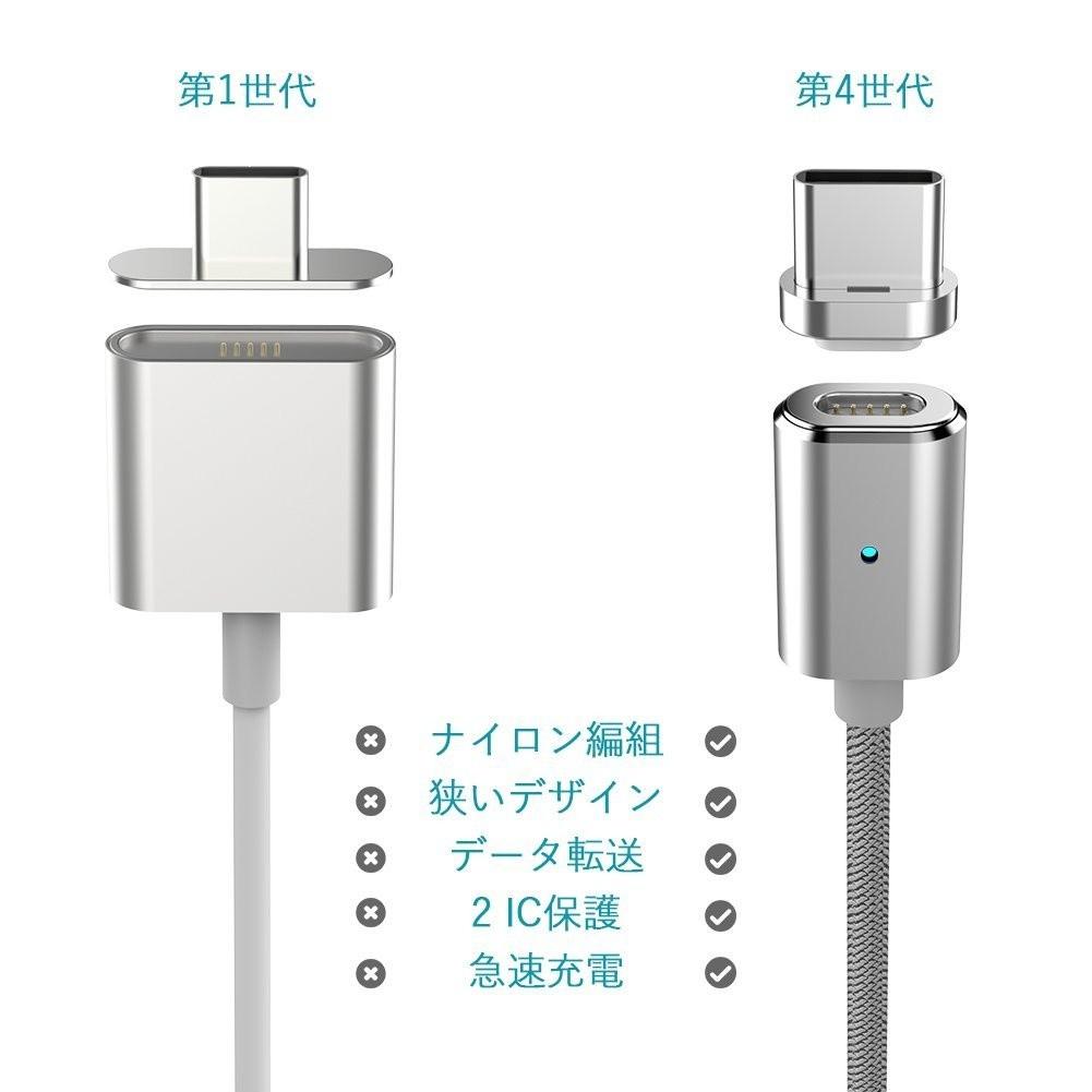 USB Type-C 磁力吸着 着脱式コネクタ&ケーブル 旧世代
