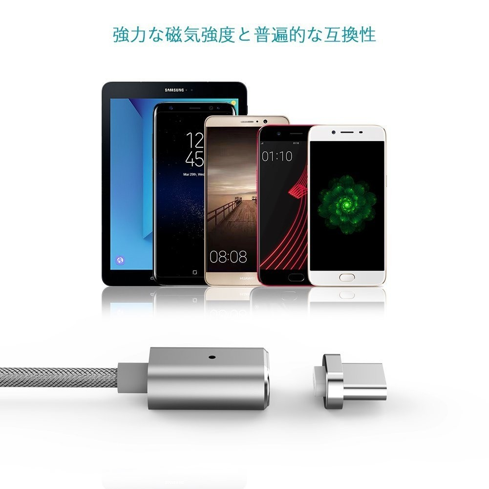 USB Type-C 磁力吸着 着脱式コネクタ&ケーブル 2