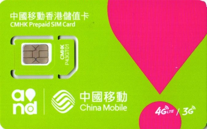 中国移動香港 各国4G/3G対応・音声&データ通信ローミングプリペイドSIM