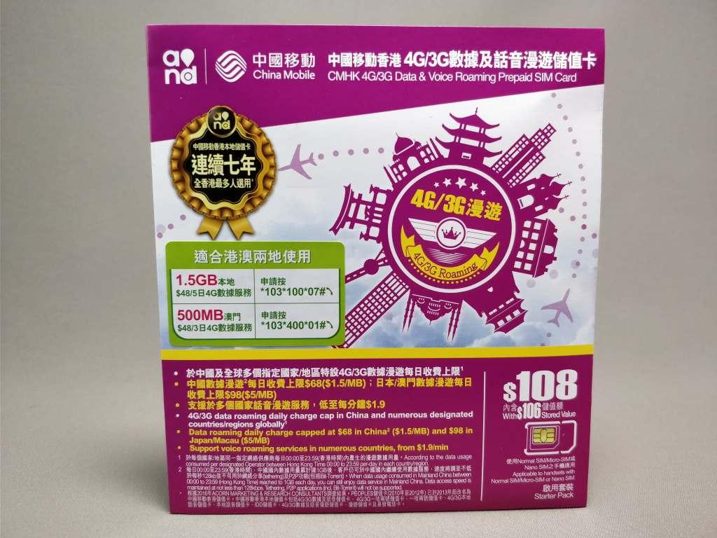 中国移動香港 各国4G/3G対応・音声&データ通信ローミングプリペイドSIMパッケージ3