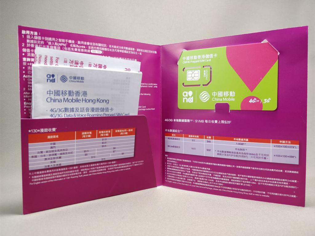 中国移動香港 各国4G/3G対応・音声&データ通信ローミングプリペイドSIMパッケージ1