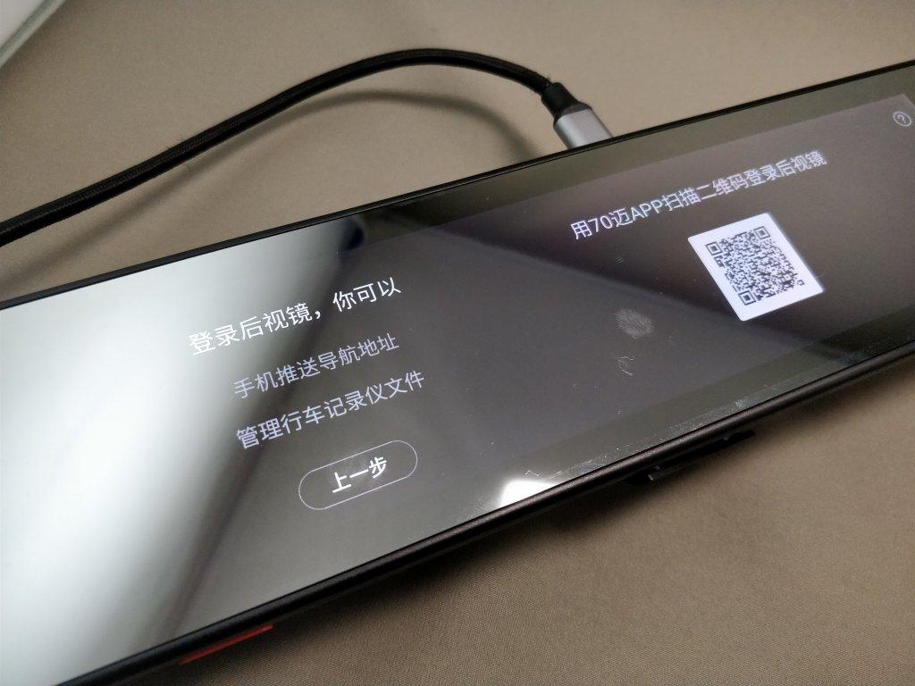 Xiaomi 70Steps スマートルームミラー QRコード