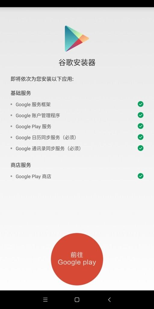 Xiaomi Mi MIX 2 谷歌安装器 インストール完了