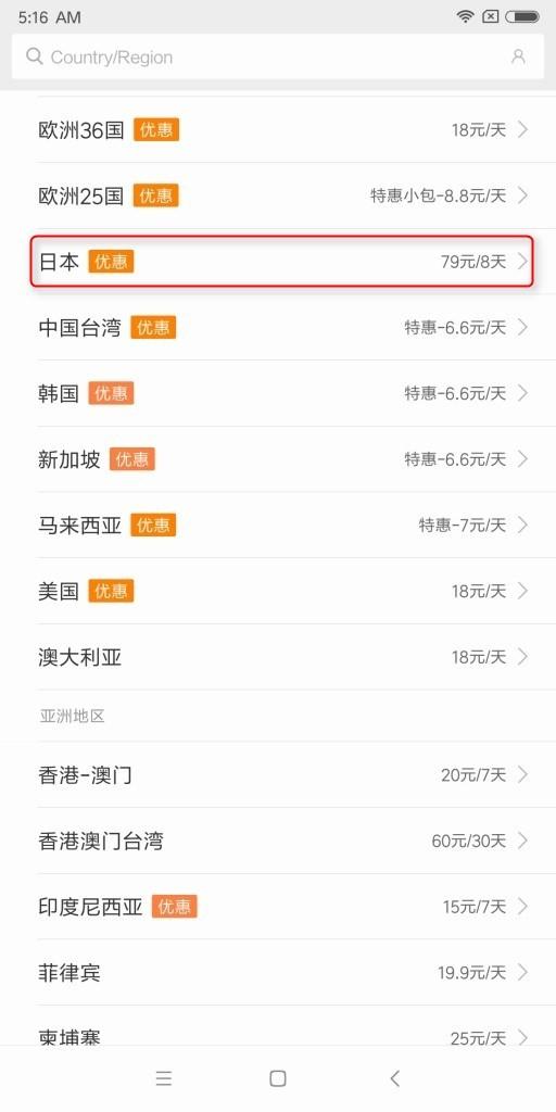 Xiaomi Mi MIX 2 Mi Roaming