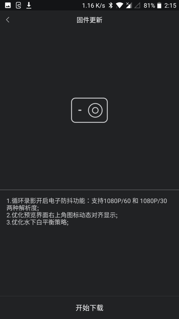 Xiaomi Mijia Camera Mini アクションカメラ Mi Homeで追加 アップデートDL完了