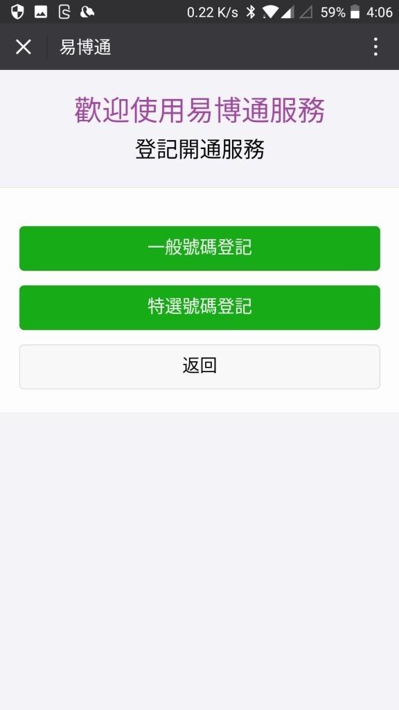 esender ユーザー登録 一般番号登記
