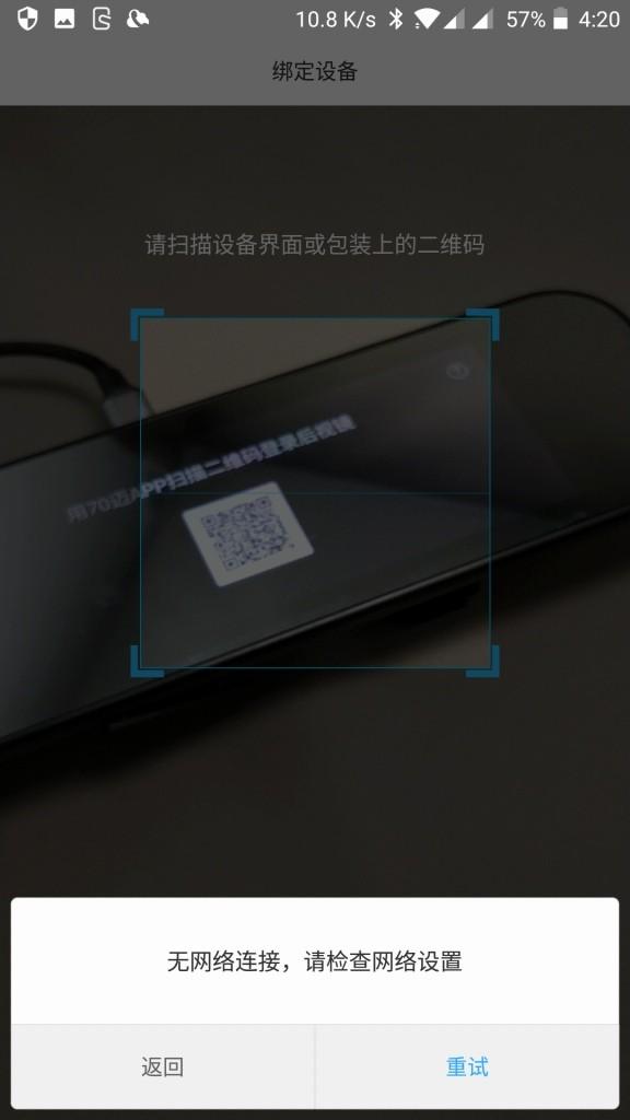Xiaomi 70Steps スマートルームミラー QRコード 読んだ