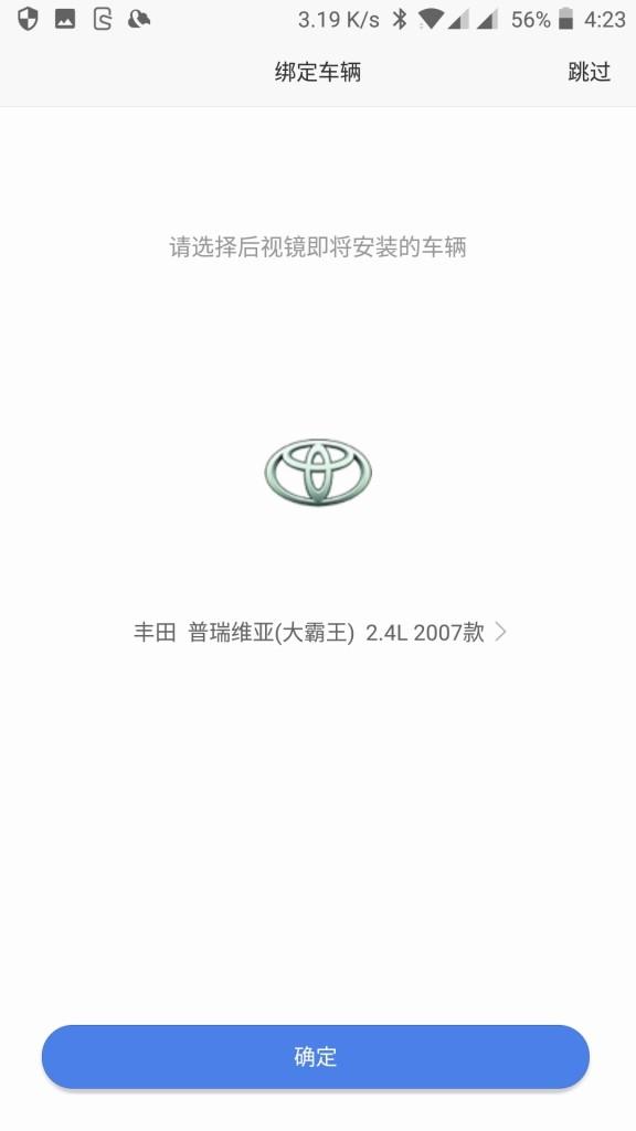 Xiaomi 70maiアプリ 初期設定