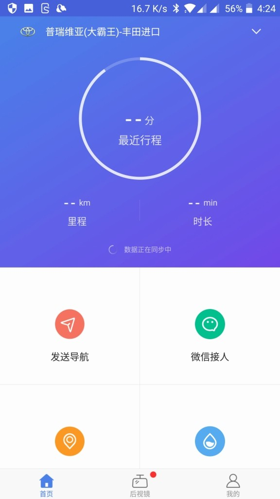 Xiaomi 70maiアプリ ホーム画面