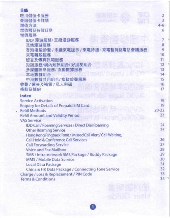 中国移動香港 各国4G/3G対応・音声&データ通信ローミングプリペイドSIM 取説1