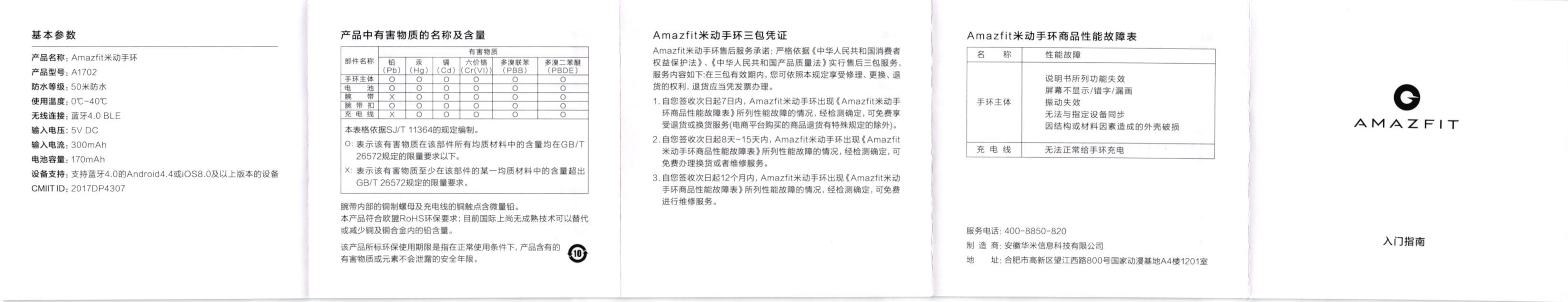 Xiaomi AMAZFIT Heart Rate Smartband 取説2