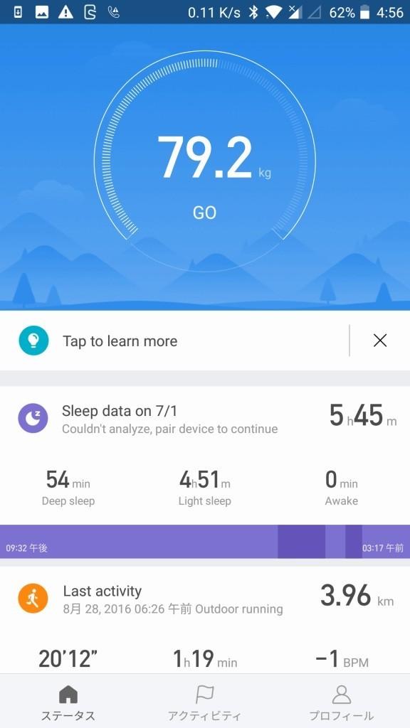 Xiaomi AMAZFIT Heart Rate Smartband アプリ2