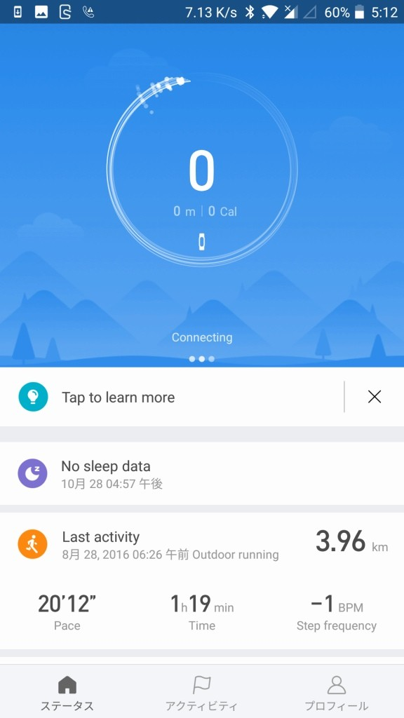 Xiaomi AMAZFIT Heart Rate Smartband アプリ10