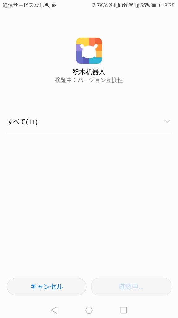 Xiaomi MITU DIY 自立走行ロボ アプリインストール2