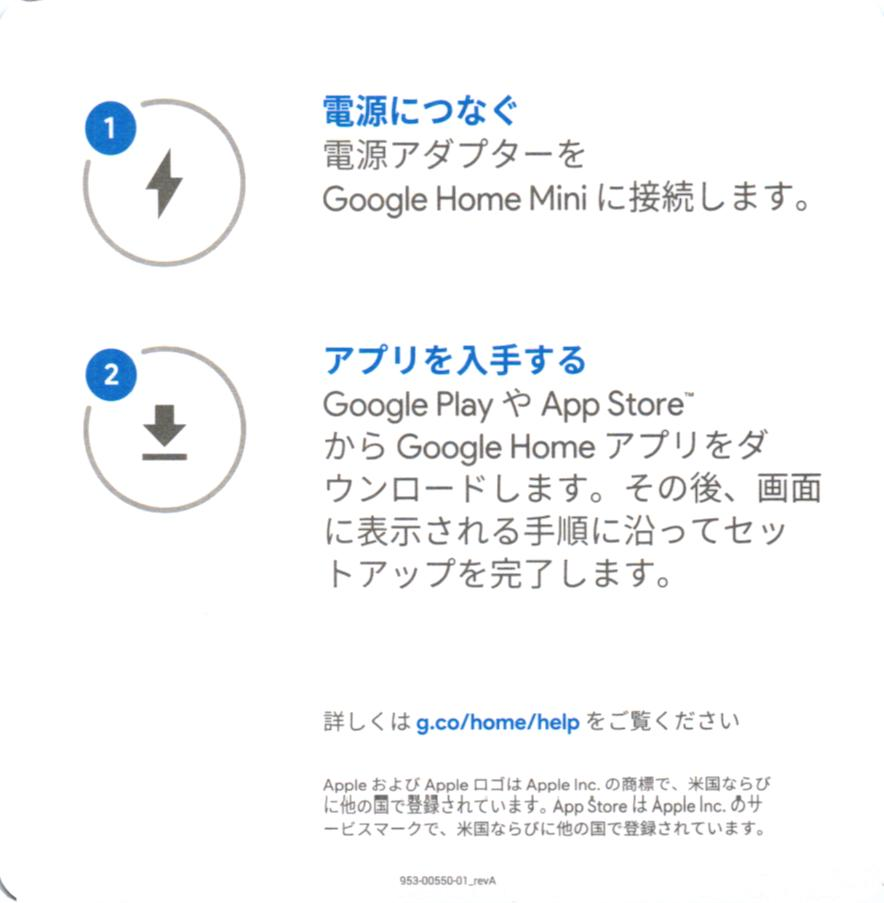 Google Home Mini 取説4