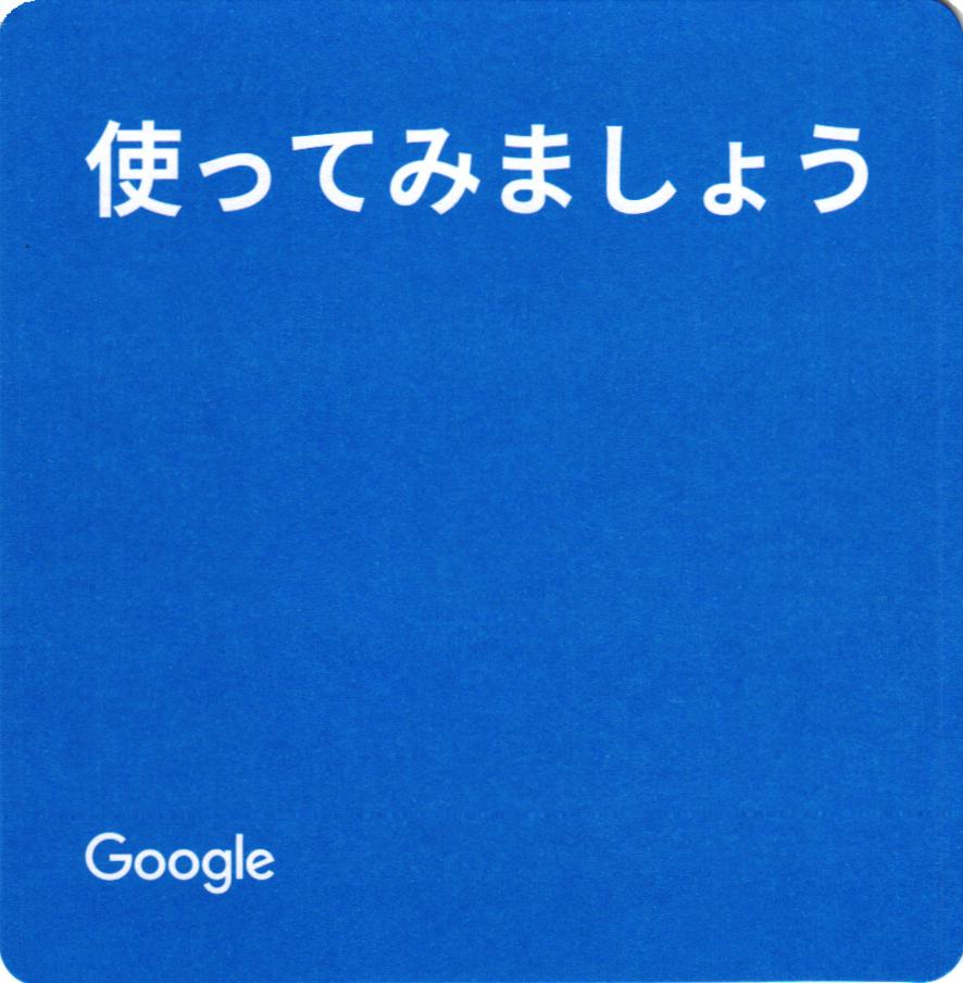 Google Home Mini 取説1