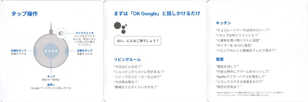 Google Home Mini 取説3
