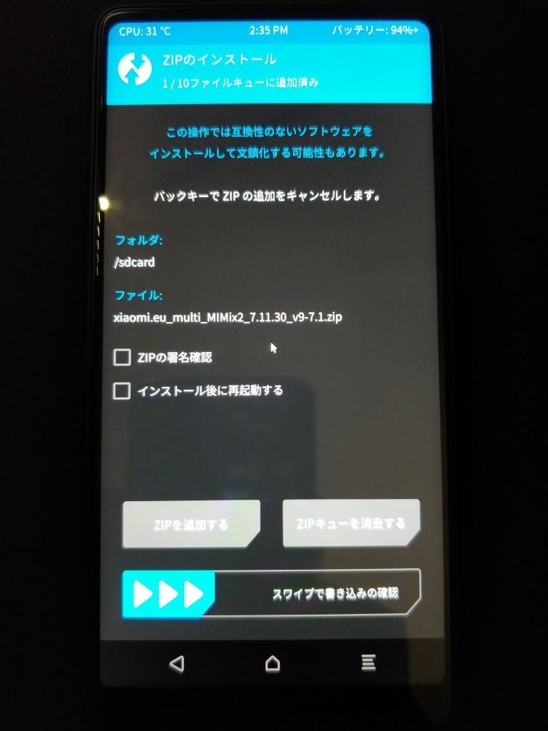 xiaomi.eu_multi_MIMix2_7.11.30_v9-7.1.zip インストール