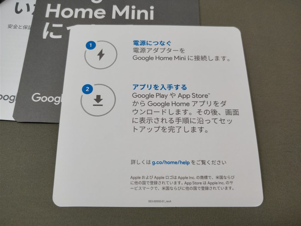 Google Home Mini 取説