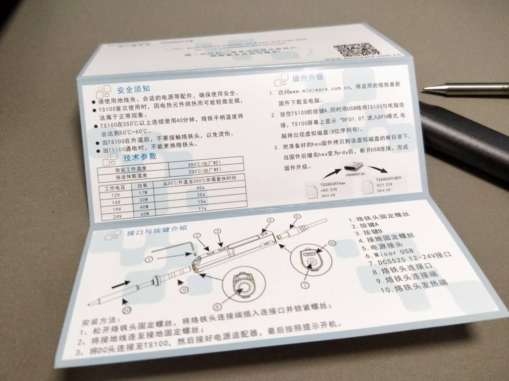 MINI TS100 ハンダゴテ 付属品