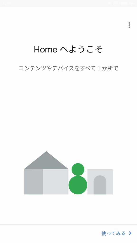Google Home Mini セットアップ