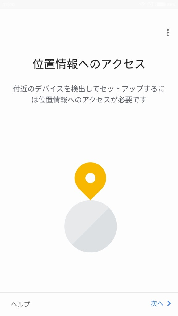 Google Home Mini セットアップ 位置情報