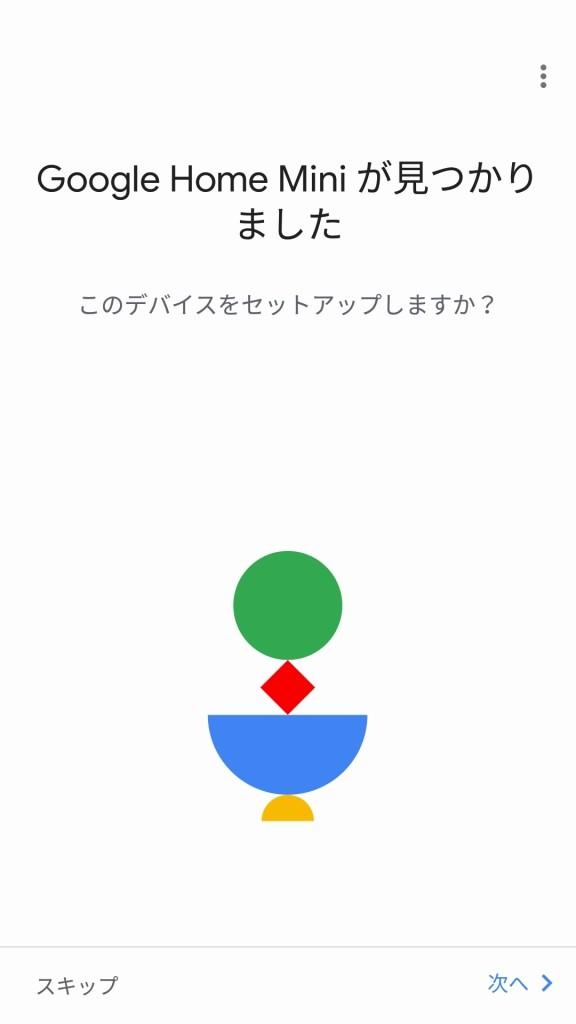Google Home Mini セットアップ ペアリング