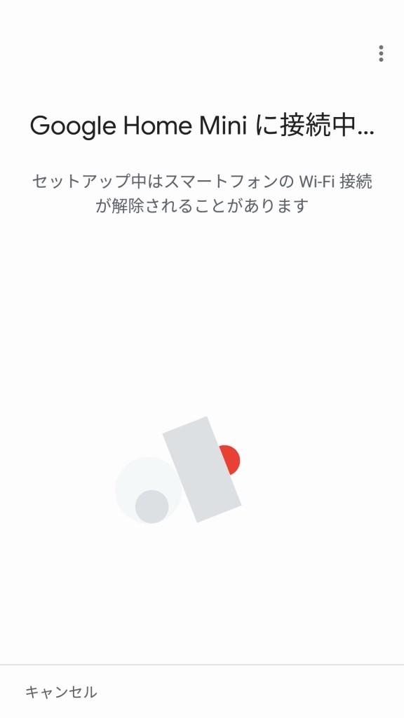Google Home Mini セットアップ ペアリング接続