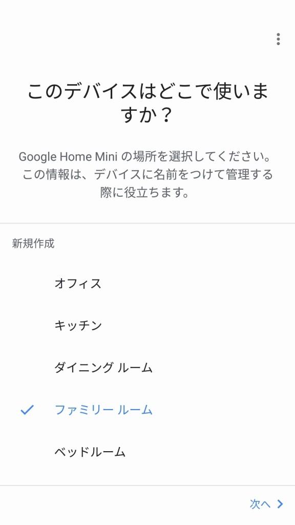 Google Home Mini セットアップ ペアリング接続 どこで使うか