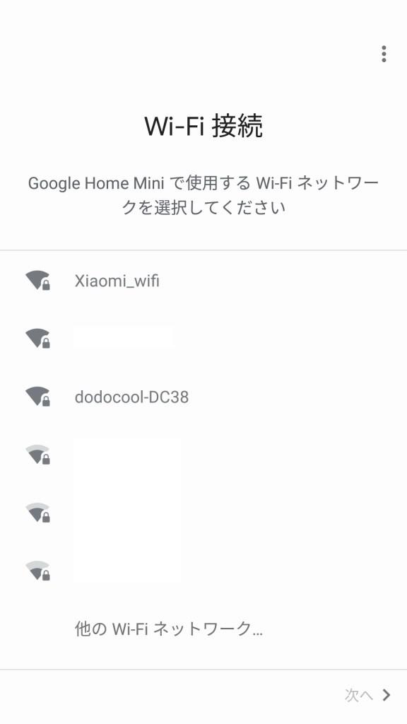 Google Home Mini セットアップ ペアリング接続 Wifi