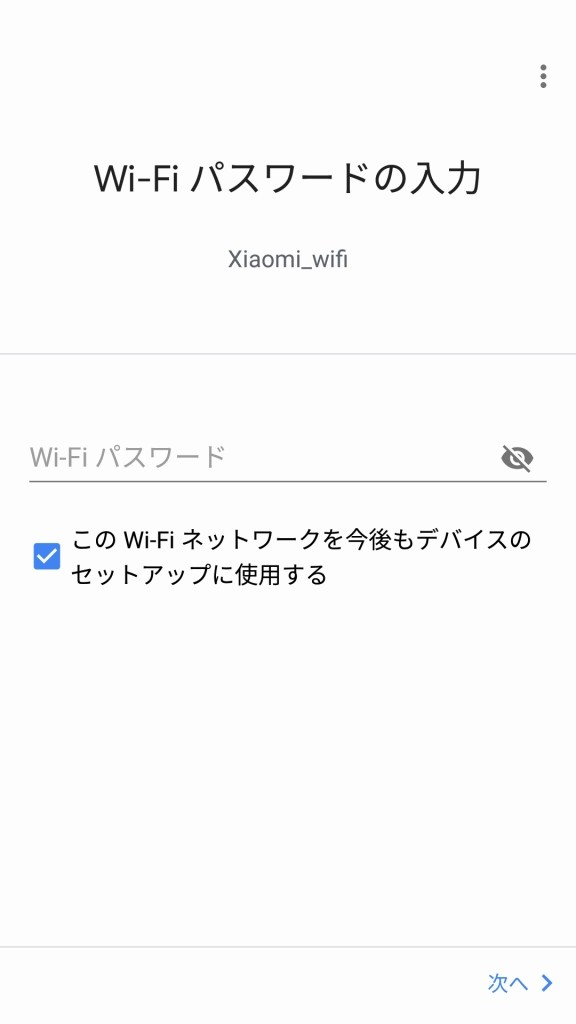 Google Home Mini セットアップ ペアリング接続 Wifi2