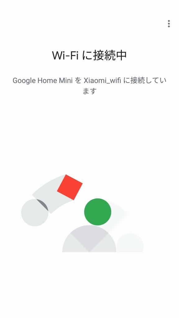 Google Home Mini セットアップ ペアリング接続 Wifi 接続完了