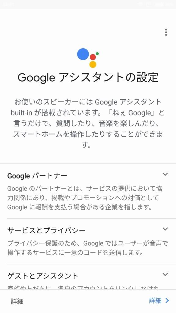 Google Home Mini セットアップ ペアリング接続 アシスタント