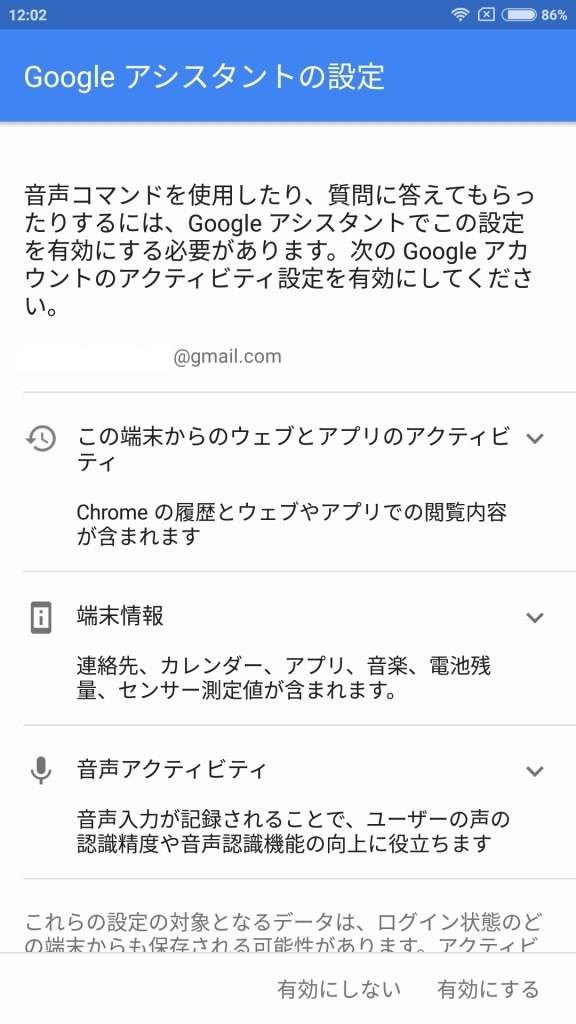 Google Home Mini セットアップ ペアリング接続 アシスタント設定