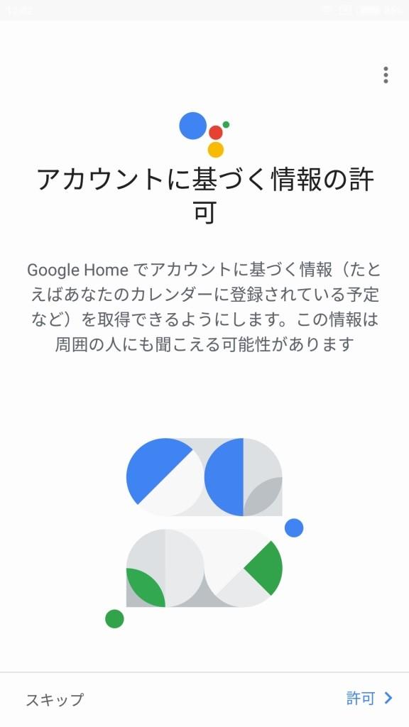 Google Home Mini セットアップ ペアリング接続 アシスタント 許可