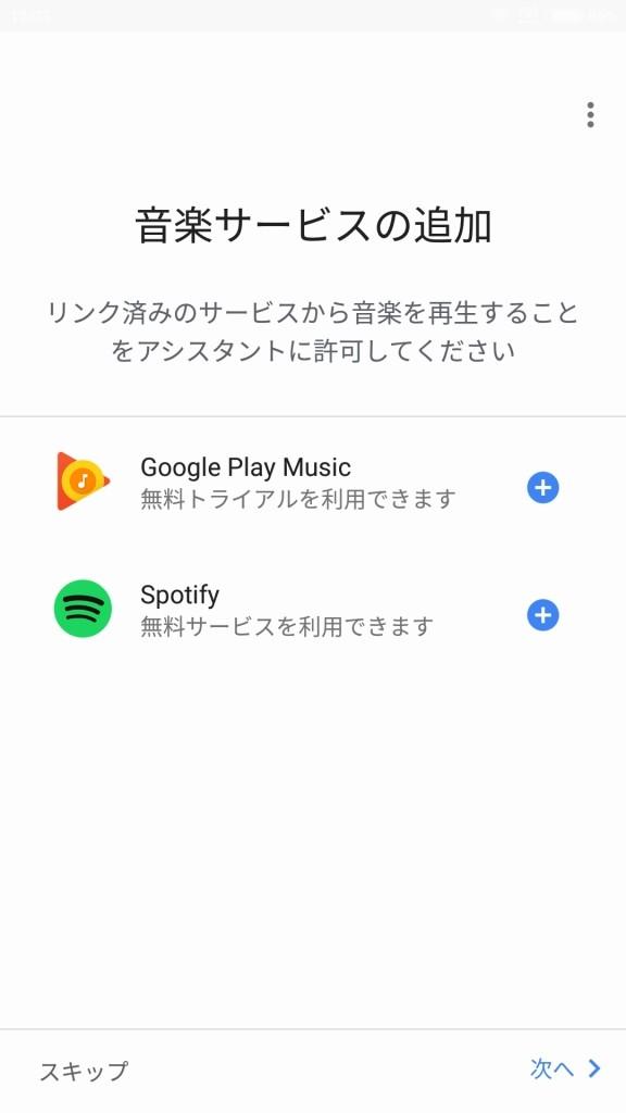 Google Home Mini セットアップ Spotify選択