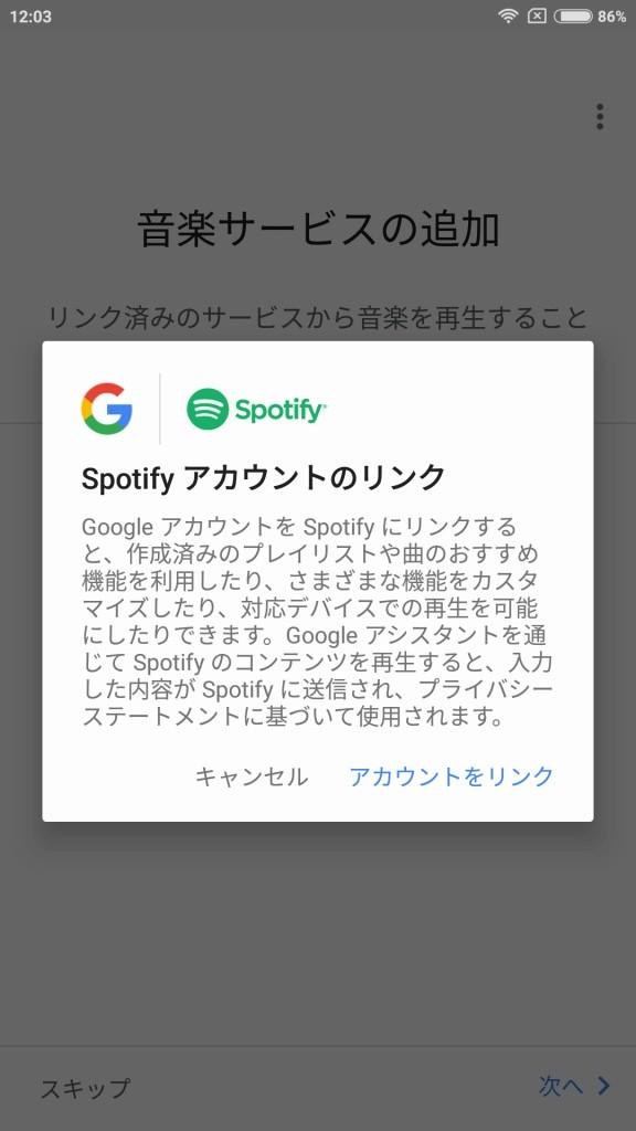 Google Home Mini セットアップ Spotify