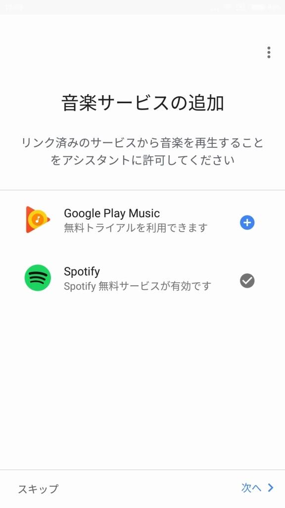 Google Home Mini セットアップ Spotify登録4