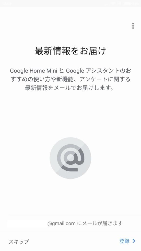 Google Home Mini セットアップ完了