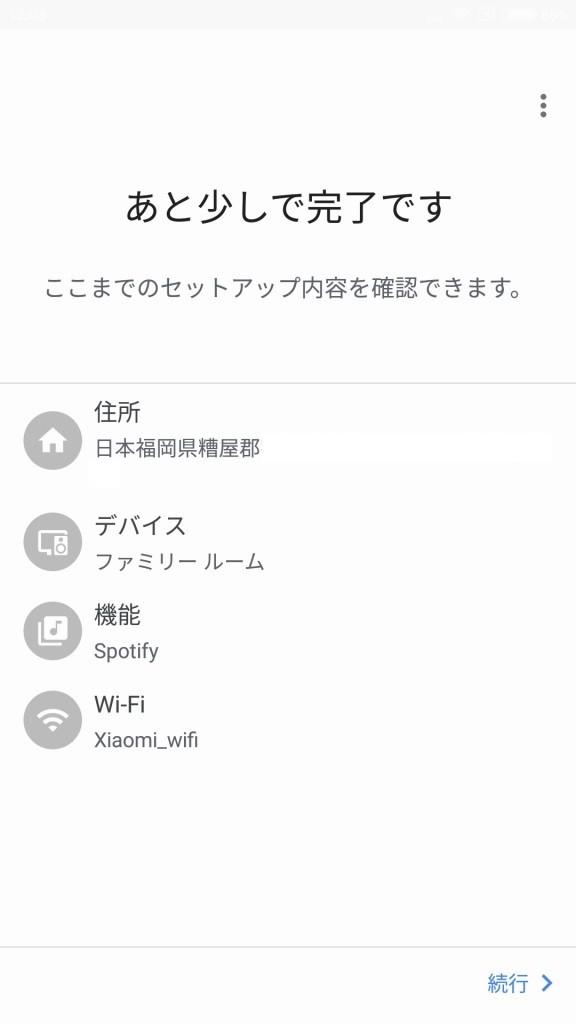 Google Home Mini セットアップ完了2