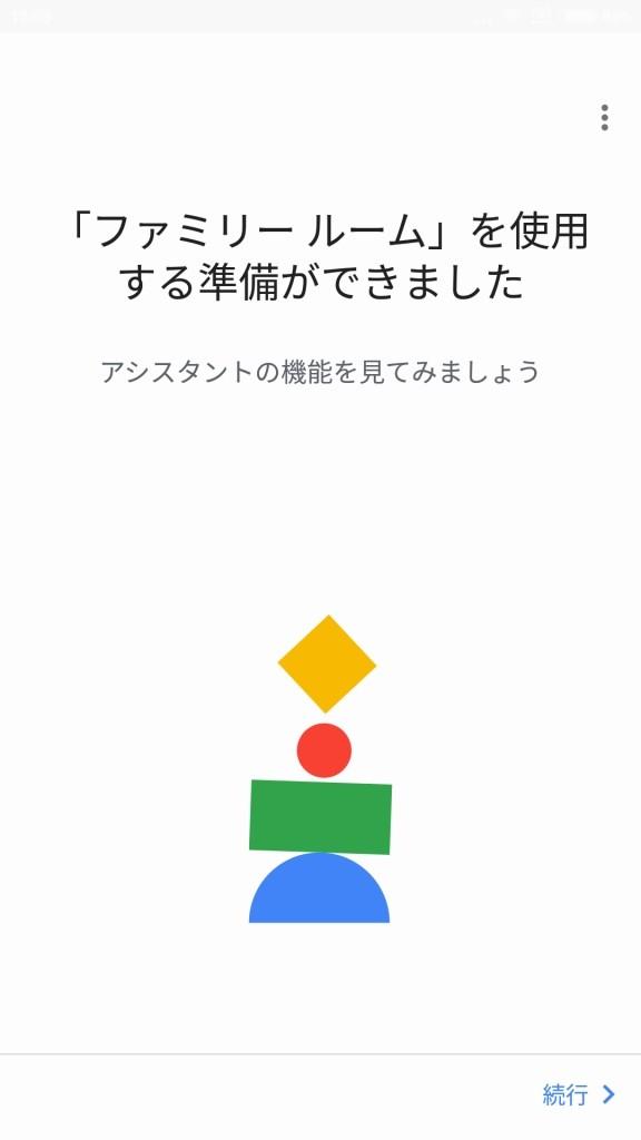 Google Home Mini セットアップ完了3