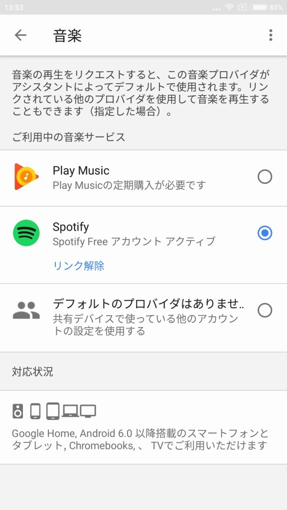 Google Home Mini Spotifyを選ぶ