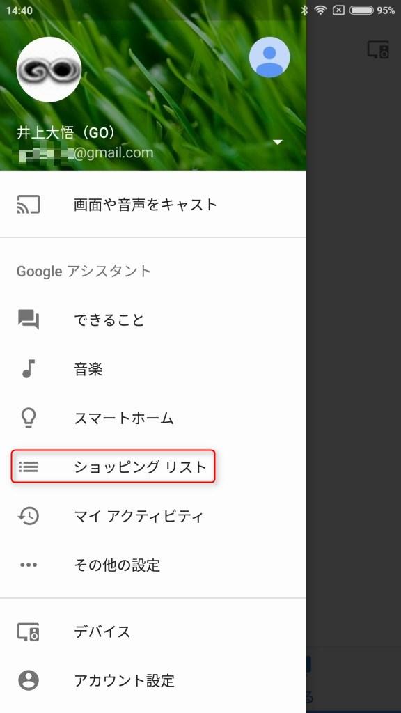 Google Home Mini ショッピングリスト