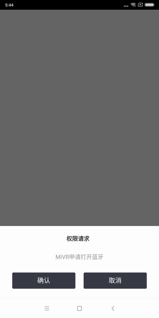 小米VR アプリ 初期設定3