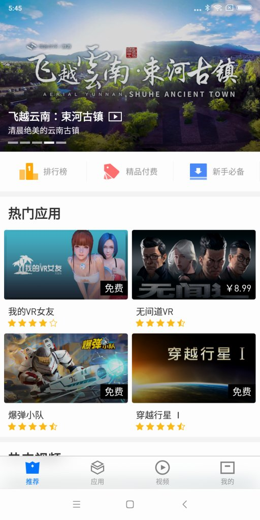 小米VR アプリ ホーム画面