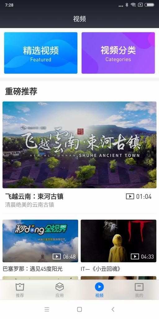 小米VR アプリ ホーム画面2