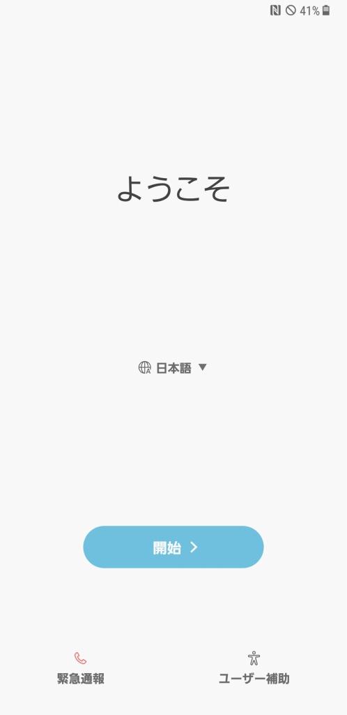 Galaxy note 8 au SCV37 初期設定