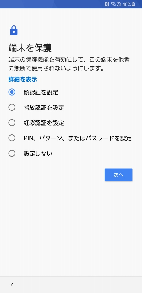 Galaxy note 8 au SCV37 初期設定2