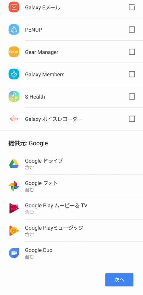 Galaxy note 8 au SCV37 初期設定4